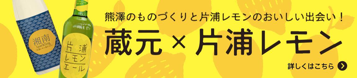蔵元×片浦レモン