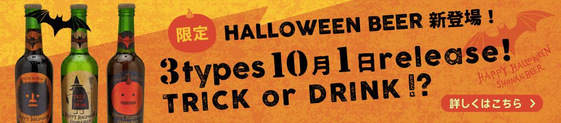 banner_Halloween_Beer2