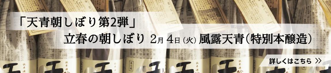 banner_asashibori02