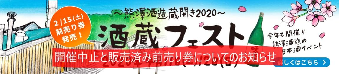 banner_kurafes2020_1 - コピー