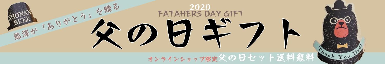 父の日バージョン3_採用
