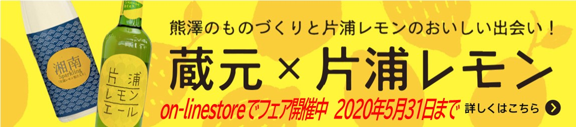 banner_kataura on-linestoreでフェア2