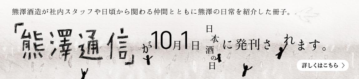 banner_kumatsu2020
