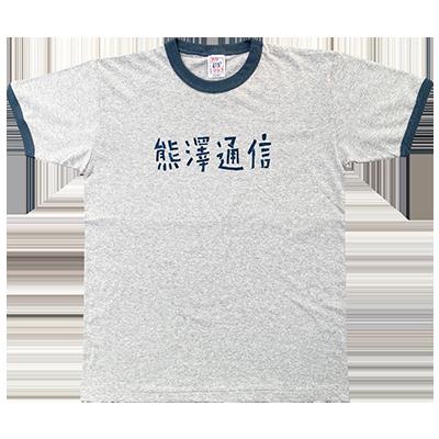 熊澤通信手刷りTシャツ